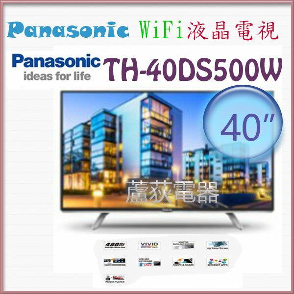【國際~ 蘆荻電器】全新 40吋【Panasonic LED/WiFi 液晶電視】TH-40DS500W