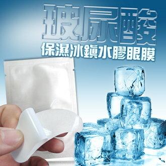 【依洛嘉】玻尿保濕冰鎮眼膜 淨白細緻 極潤保濕(1片)