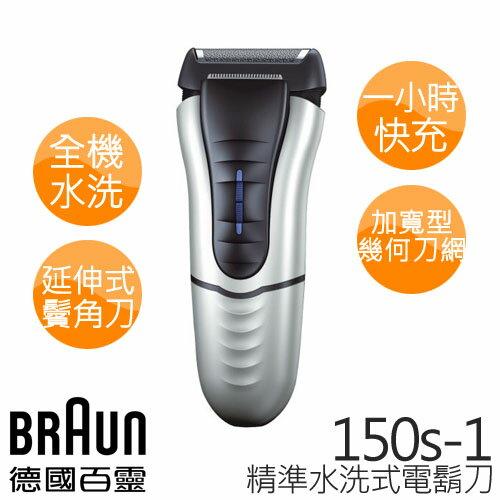 德國百靈 BRAUN 精準水洗式電鬍刀 150s-1《贈 原廠旅行盒 8月底止》