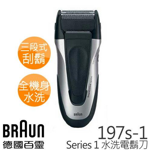 德國百靈 BRAUN 1系列 舒滑電鬍刀 197s-1