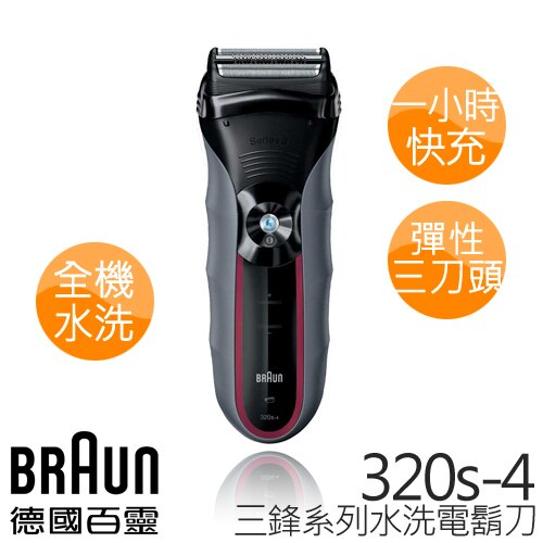 德國百靈 BRAUN Series 3 三鋒系列 水洗電鬍刀 320s-4