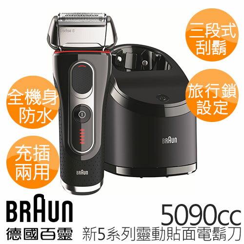 德國百靈 BRAUN 新5系列 靈動貼面電鬍刀 5090cc