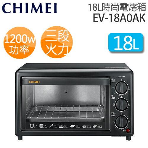 奇美 CHIMEI EV-18A0AK 18L時尚電烤箱