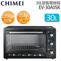 CHIMEI奇美到奇美 CHIMEI EV-30A0SK 30L旋風電烤箱.