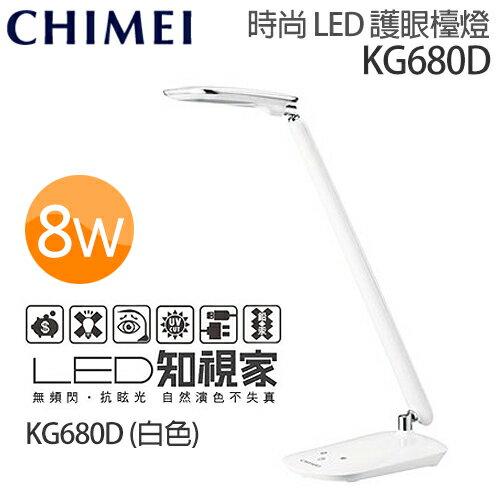 奇美 CHIMEI KG680D 知識家LED護眼檯燈.