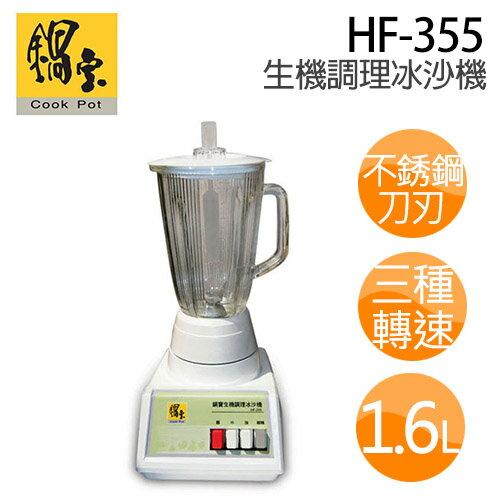 鍋寶 HF-355 生機調理冰沙機