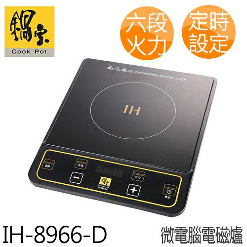 鍋寶 IH-8966-D 微電腦定時電磁爐