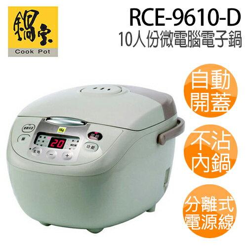 鍋寶微電腦 10人份電子鍋(RCE-9610-D)