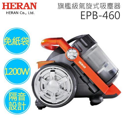 HERAN 禾聯 EPB-460 旗艦級氣旋式吸塵器
