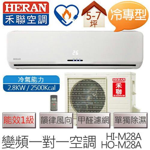 禾聯 HERAN HI-M28A / HO-M28A (適用坪數約5坪、2500kcal) 變頻一對一壁掛式 冷專型空調.