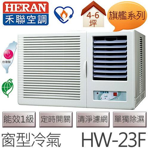 禾聯 HERAN 旗艦系列 (適用坪數4-6坪、2000kcal) 窗型冷氣 HW-23F .