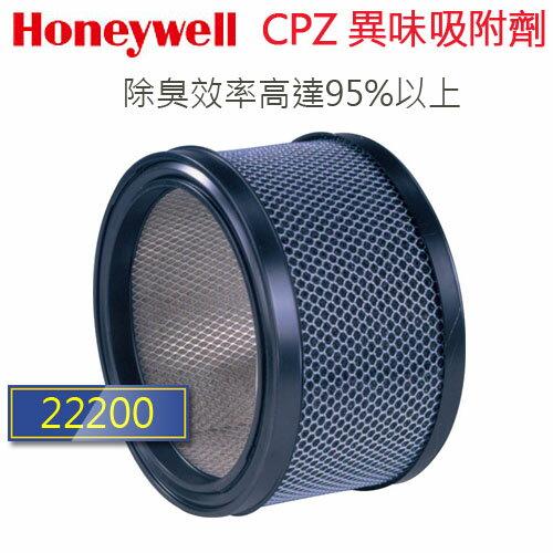 Honeywell CPZ 異味吸附劑 22200-TWN
