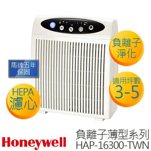 給您好空氣/Honeywell 3-6坪 靜音型空氣清淨機 HAP-16300-TWN