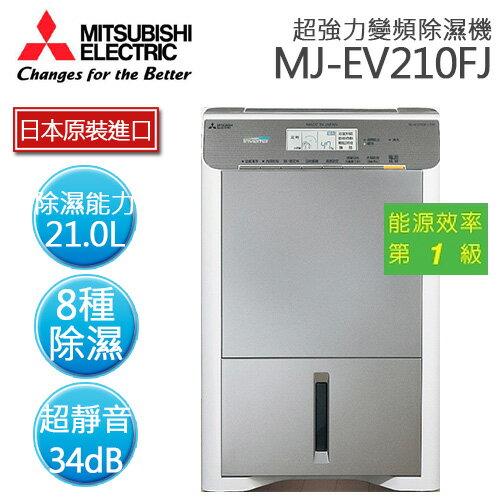 MITSUBISHI 三菱 MJ-EV210FJ  超強力變頻除濕機【日本原裝】