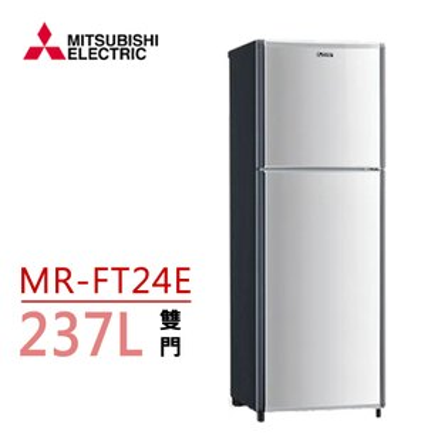 【三菱 MITSUBISHI】MR-FT24E 247L雙門冰箱【公司貨】