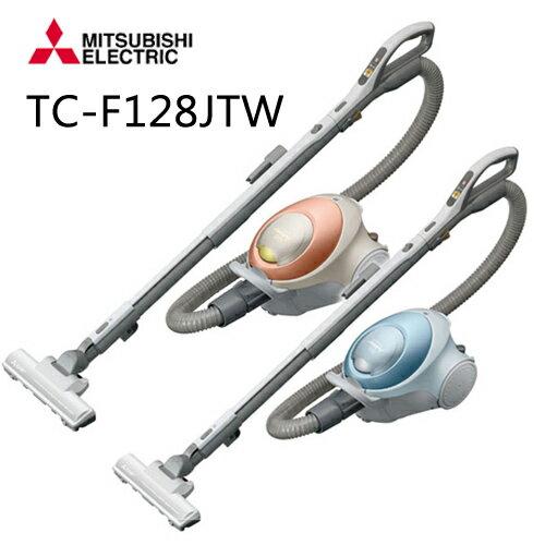 三菱MITSUBISHI 基本氣旋式免紙袋吸塵器(兩色) TC-E128JTW【日本原裝】