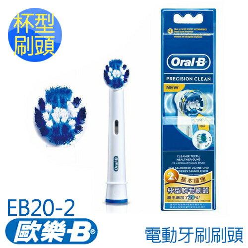 Oral-B-電動牙刷刷頭(2入)EB20-2