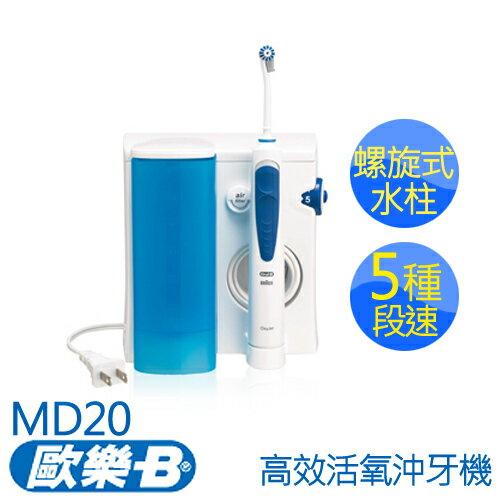 歐樂B Oral-B 高效活氧沖牙機 MD20