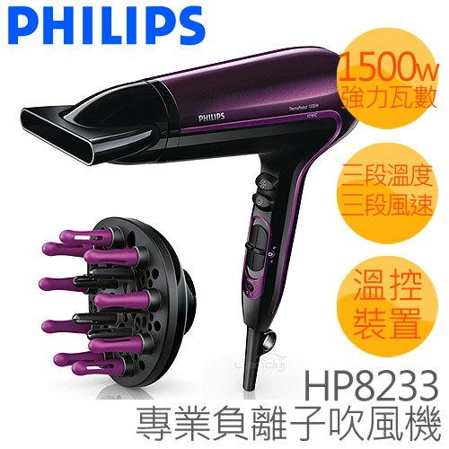 PHILIPS 飛利浦 SPA按摩 負離子專業護髮吹風機 HP8233 .