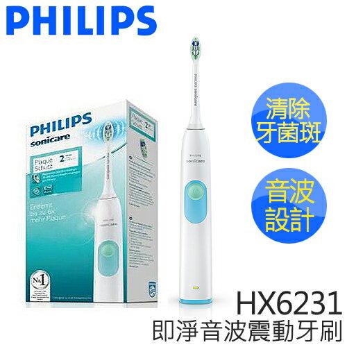 PHILIPS 飛利浦 即淨音波震動牙刷 HX6231.