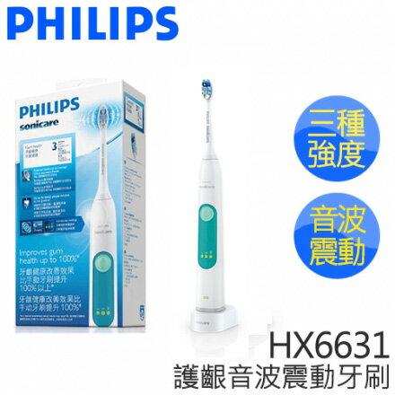 PHILIPS 飛利浦 護齦音波震動牙刷 HX6631