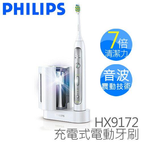 PHILIPS 飛利浦 Sonicare 充電式牙刷 HX9172 .