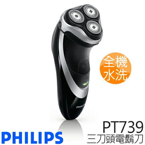PHILIPS 飛利浦 PT739 PowerTouch勁能系列 水洗三刀頭電鬍刀