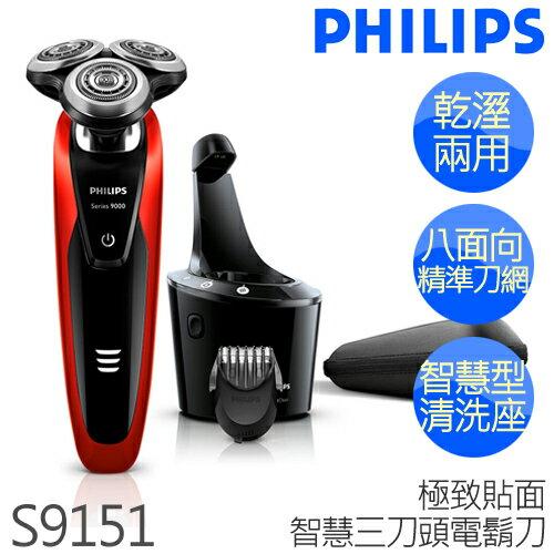 PHILIPS 飛利浦 銳爵系列水洗三刀頭電鬍刀 S9151