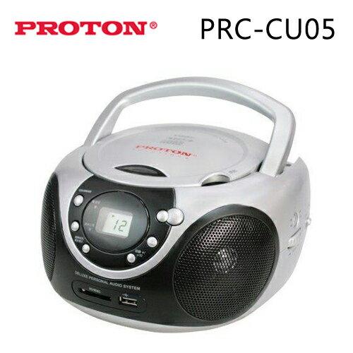 PROTON PRC-CU05 普騰 手提CD/MP3/USB音響【公司貨】