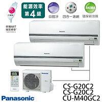夏日涼一夏推薦Panasonic 國際牌 CS-G20C2*2/CU-M40GC2 R410a(1890kcal + 1890kcal)分離式一對二 冷氣.