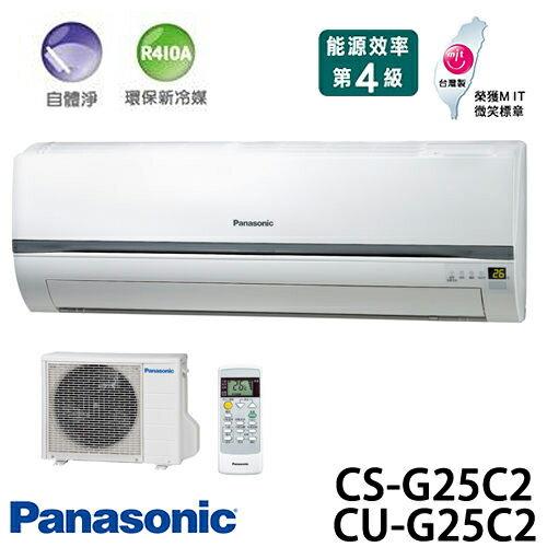 Panasonic 國際牌 CS-G25C2/CU-G25C2 R410a(適用坪數約4坪、2410kcal)分離式一對一 冷氣.