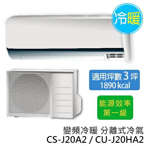 Panasonic 國際牌 CS-J20A2/CU-J20HA2 ECO NAVI J系列(適用坪數約3坪、1890kcal)變頻冷暖分離式冷氣.