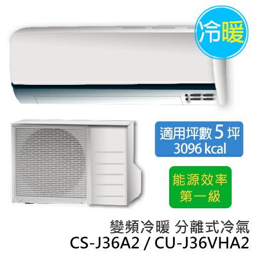 P牌 CS-J36A2/CU-J36VHA2 ECO NAVI J系列(適用坪數約5坪、3096kcal)變頻冷暖 分離式冷氣
