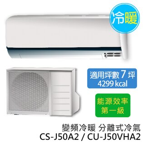 Panasonic 國際牌 CS-J50A2 / CU-J50VHA2 ECO NAVI J系列(適用坪數7-8坪、4299kcal)變頻冷暖 分離式冷氣
