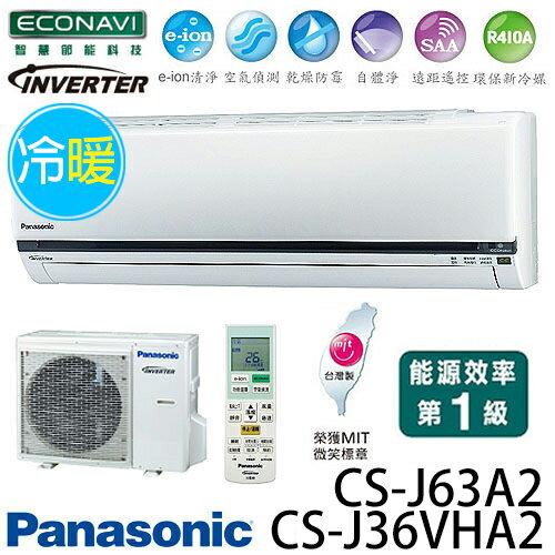 Panasonic 國際牌 CS-J63A2 / CU-J63VHA2 ECO NAVI J系列(適用坪數12-16坪、6190kcal)變頻冷暖 分離式冷氣.