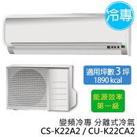 夏日涼一夏推薦Panasonic 國際牌 CS-K22A2/CU-K22CA2 實用型 K系列(適用坪數約3坪、1890kcal)變頻冷專分離式冷氣