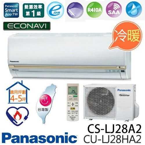 Panasonic 國際牌 CS-LJ28A2/CU-LJ28HA2 卓越型LJ系列(適用坪數4-5坪、2408Kcal)變頻冷暖分離式冷氣