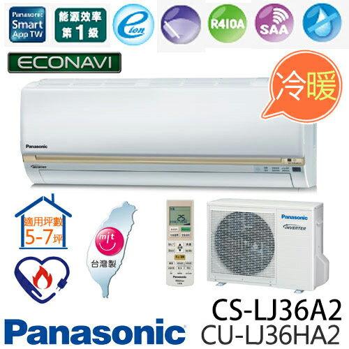 Panasonic 國際牌 CS-LJ36A2/CU-LJ36HA2 卓越型LJ系列(適用坪數5-7坪、3096Kcal)變頻冷暖分離式冷氣