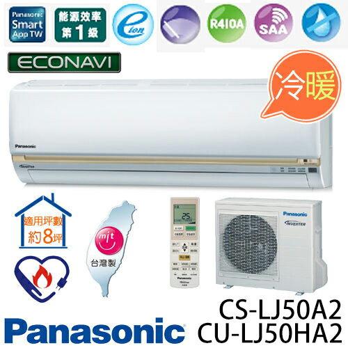Panasonic 國際牌 CS-LJ50A2/CU-LJ50HA2 卓越型LJ系列(適用坪數約8坪、4299Kcal)變頻冷暖分離式冷氣