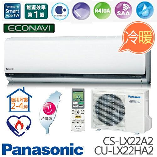 Panasonic 國際牌 CS-LX22A2/CU-LX22HA2 旗艦型LX系列 (適用坪數2-4坪、1890kcal) 變頻冷暖分離式冷氣.