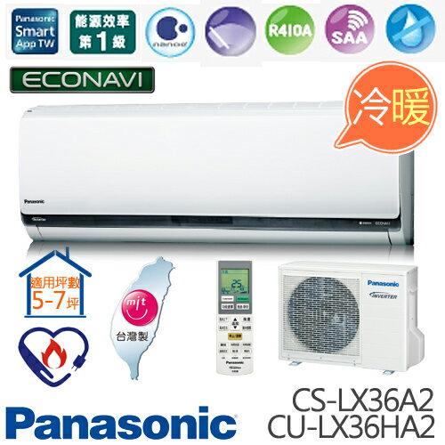 Panasonic 國際牌 CS-LX36A2/CU-LX36HA2 旗艦型LX系列 (適用坪數5-7坪、3096kcal) 變頻冷暖分離式冷氣.