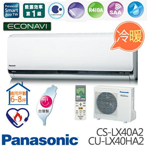 Panasonic 國際牌 CS-LX40A2/CU-LX40HA2 旗艦型LX系列 (適用坪數6-8坪、3526kcal) 變頻冷暖分離式冷氣.