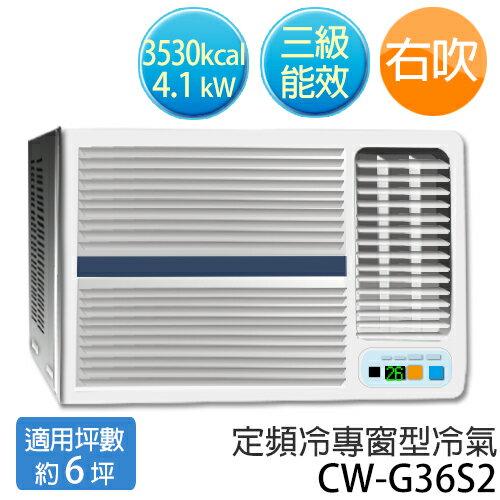 P牌 CW-G36S2 R410a環保新冷媒(適用坪數6-8坪、3530kcal)右吹 定頻窗型冷氣.