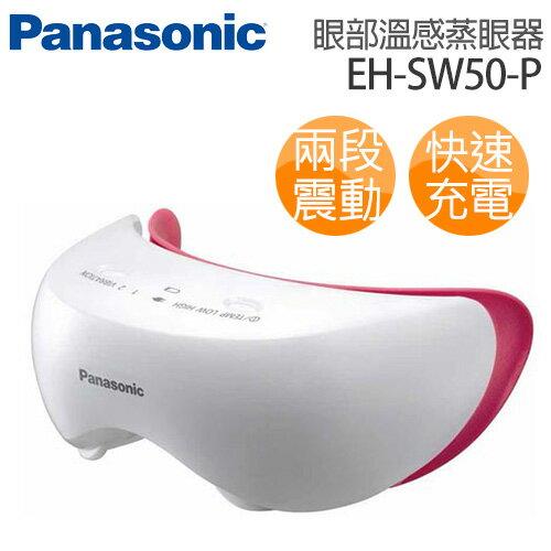 Panasonic 國際牌 眼部溫感蒸眼器 EH-SW50-P .