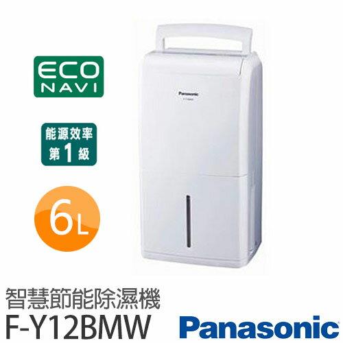 預購/Panasonic 6L 除濕機 F-Y12BMW 【台灣製】