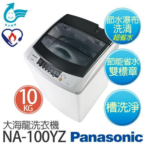P牌 NA-100YZ 10公斤大海龍洗衣機*淡瓷灰【台灣製】.