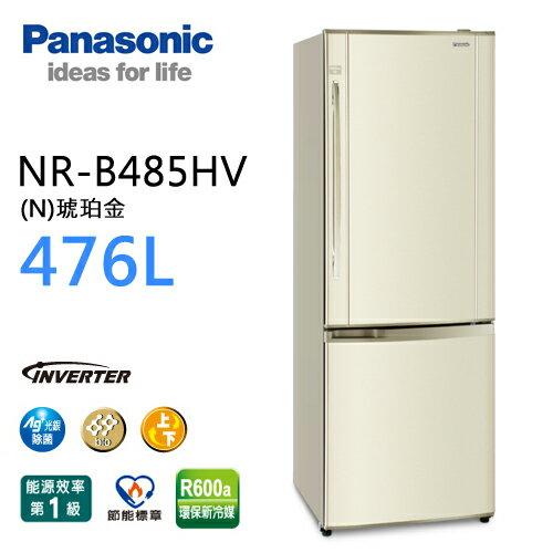 Panasonic NR-B485HV 國際牌 476L雙門變頻冰箱(琥珀金)*台灣製【公司貨】
