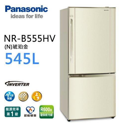 Panasonic NR-B555HV 國際牌 545L雙門變頻冰箱(琥珀金)*台灣製【公司貨】