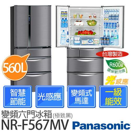 Panasonic 國際牌 NR-F567MV 560L節能變頻六門冰箱【台灣製】.