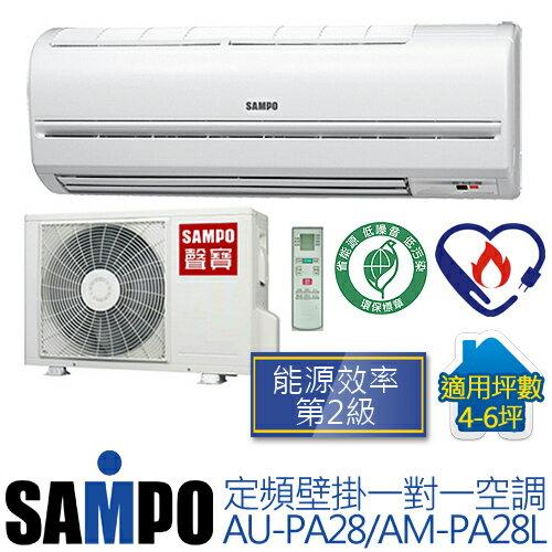 含基本安裝/SAMPO AM-PA28L / AU-PA28 聲寶(適用坪數4-6坪,2408Kcal) 定頻單冷一對一冷氣.